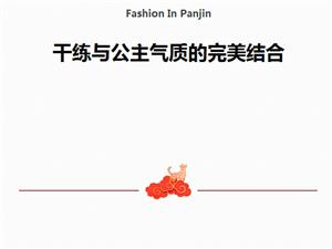 时尚盘锦3月16日街拍-干练与公主气质的完美结合【九号摄影工作室】