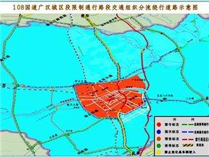 【重磅】关于调整108国道(广汉)城区段交通组织方式的通告