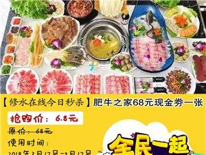 6.8元秒�⑿匏�肥牛之家�r值68元的超值套餐!!