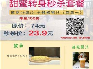 23.9元���【修水甜蜜�D身】�r值74元的美食套餐!!