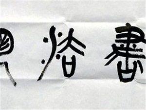 【有邰书院】书画人物:马俊书法艺术鉴赏
