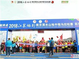 2018南京溧水山地半程马拉松圆满落幕,上万名跑者无想山下畅怀开跑!