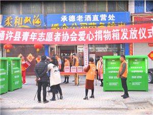 """澳门威尼斯人游戏平台县青年志愿者协会举行了""""爱心捐物箱、捐款箱""""发放仪式"""