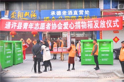 """通许县青年志愿者协会举行了""""爱心捐物箱、捐款箱""""发放仪式"""