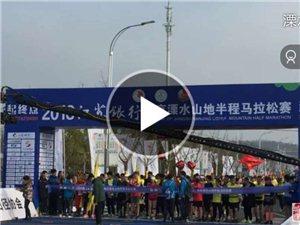 【精彩回顾】2018南京溧水山地半程马拉松赛
