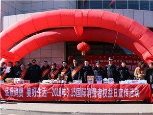 """正蓝旗联社开展""""3.15金融消费者权益日""""宣传活动"""