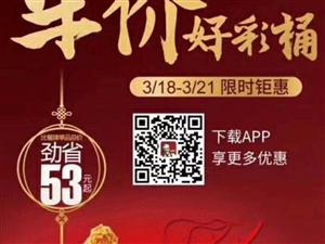【巴彦网】巴彦华泰肯德基肯德基半价桶3月18-21日,劲省53元起!