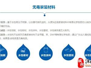 水性科天有害化�W物�|管控�w系