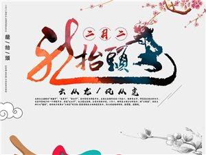 【江山兰桂坊】二月二,龙抬头,云从龙风从虎!