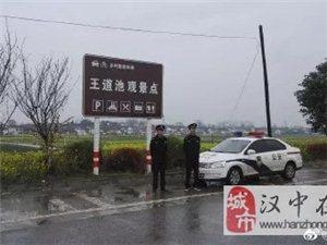 汉台老君派出所民警对油菜花节景区进行安全检查