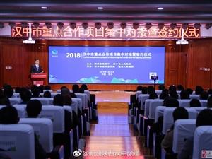 汉中26个重点项目集中签约,总投资119.68亿元
