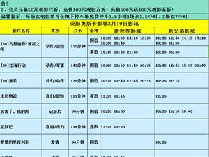 荥阳奥斯卡影城3月19日影讯