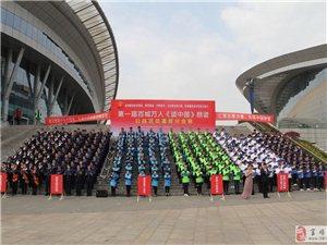 富顺县百城万人《读中国》朗读活动隆重举行