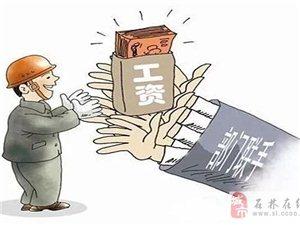 """澳门赌博网站县实行拖欠农民工工资""""黑名单""""制度"""