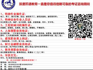 黔东南特种作业操作证资格证咨询报名