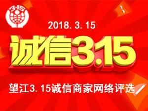 诚信3.15――望江诚信商家网络评选活动开始啦!