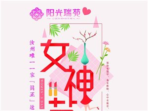【阳光瑞苑】女神节