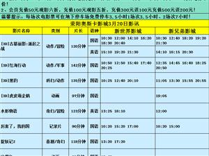 荥阳市奥斯卡影城3月20日影讯