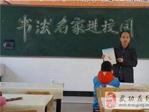 书法承文化 墨香沁校园―普集镇中心小学特邀书法名家进校园