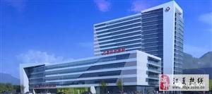 新江夏区中医院
