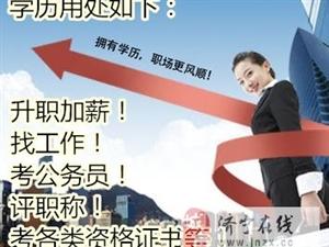 济宁网络教育大专本科学历报名只剩几天