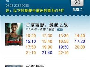 【电影排期】3月20日排期 看电影,来恒大影城!
