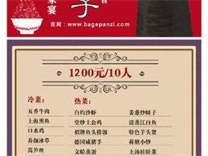 南京厨师上门 八个盘子 大厨拿手家常菜――桂花酒酿汤圆