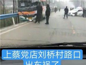 驻马店X005县道发生交通事故客车与轿车相撞!