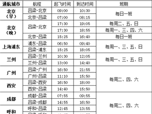 吕梁机场调整夏秋季航班时刻表