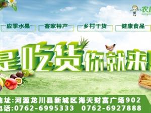 【吃在龙川】农民伯-客家农产品