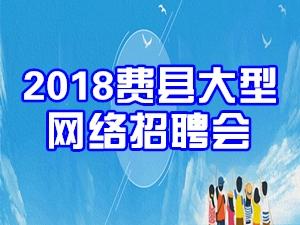 2018费县大型网络招聘会 火热进行中