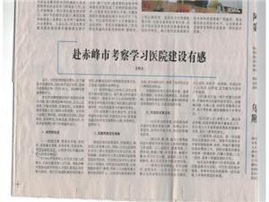从新闻报纸看正蓝旗医院的发展思路