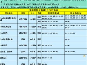 荥阳市奥斯卡影城3月21日影讯