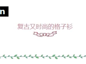 时尚盘锦3月20日街拍-男人的衣橱里永远有一件格子衫【九号摄影工作室】