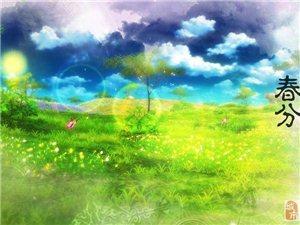 春分播种希望,买房播种幸福