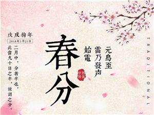 【江山兰桂坊】春分