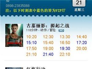 【电影排期】3月21日排期 看电影,来恒大影城!