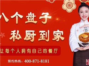 南京私厨上门 八个盘子 享受自由生活下的美食