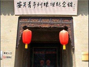 安吴青训班纪念馆