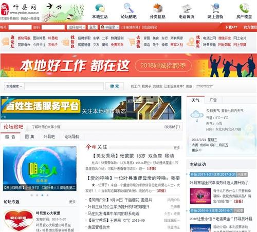 《叶县网》作为叶县第一综合信息门户网,现向社会招募论坛版主!