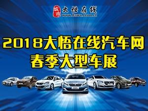 2018大悟在线汽车网第二届大型春季车展暨模特才艺秀