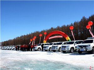 桦南县首届向阳湖杯冰上汽车场地赛