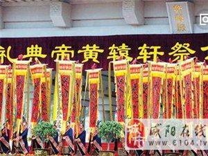 戊戌年清明公祭轩辕黄帝典礼将于4月5日举行
