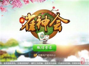 """""""雀神会""""邻水麻将上线了,官方招募首批代理"""