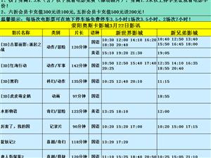 荥阳奥斯卡影城3月22日影讯