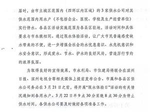 山东滨州世界水日将停水11小时引争议,官方调整为自愿节水