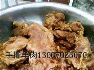 山西太原羊汤技术指导保证口味正宗如若不正宗原材料我来买单