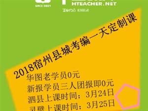 宿州华图给你不一样的三月-省考报名3月23-29号