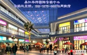 吴江区政府重点打造的商业综合体【吴江华邦国际】