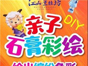 【�m桂坊】�H子石膏彩�LDIY,3月25日趣味�硪u!